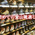 初めての登山靴選び 富士登山用の靴