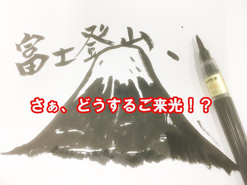 富士登山 ご来光を見るためのプラン