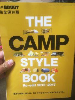 別冊GO-OUT-雑誌 キャンプ