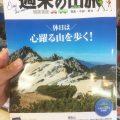 山の雑誌 週末の山旅