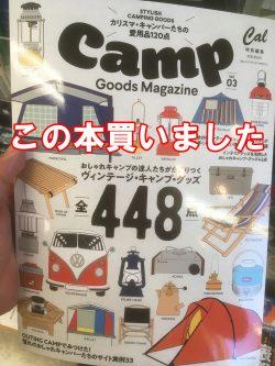 CAMPグットマガジン買いました