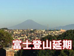 富士登山の天気 おすすめの天気予報