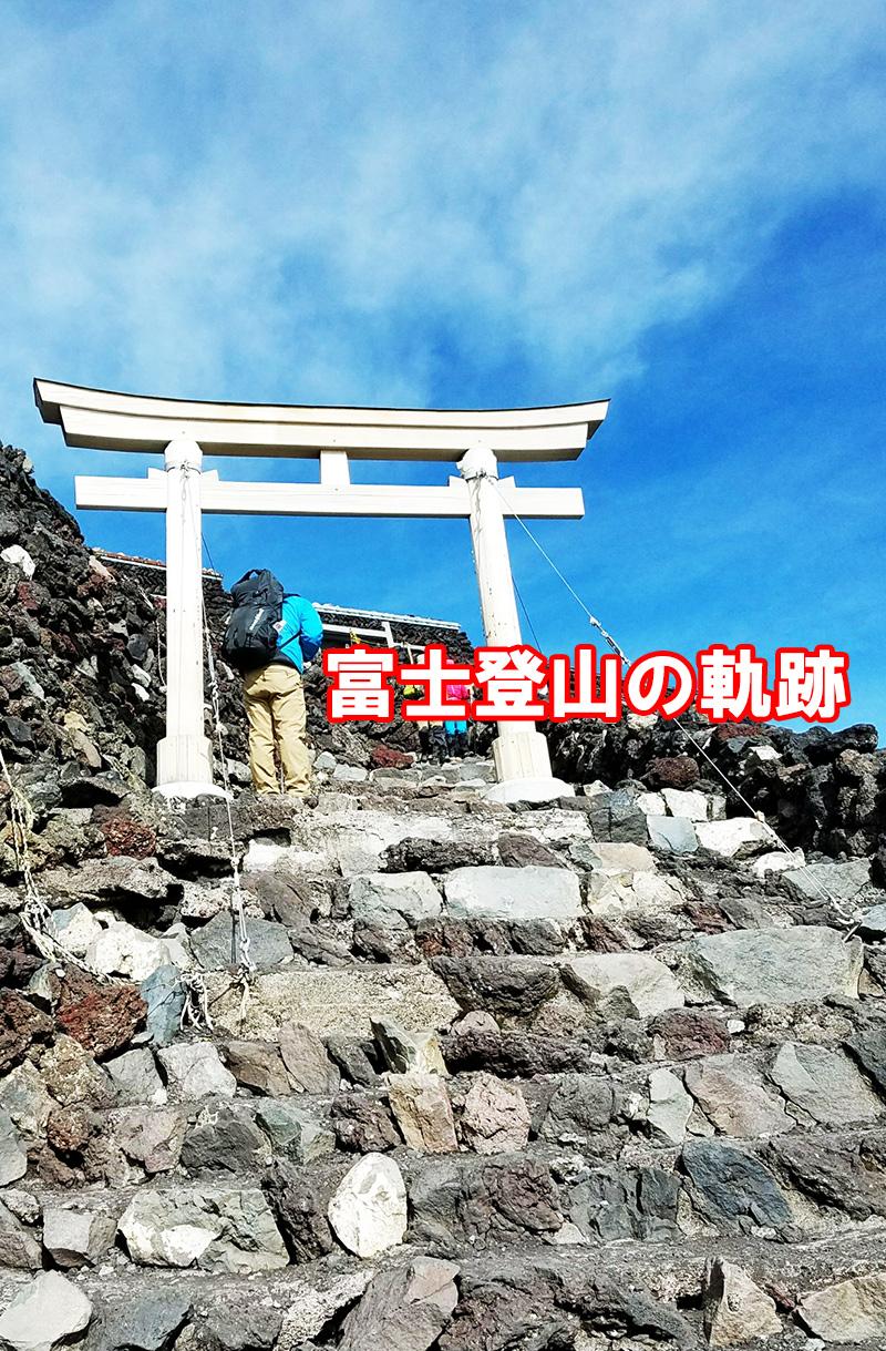 はじめての富士登山 登山編