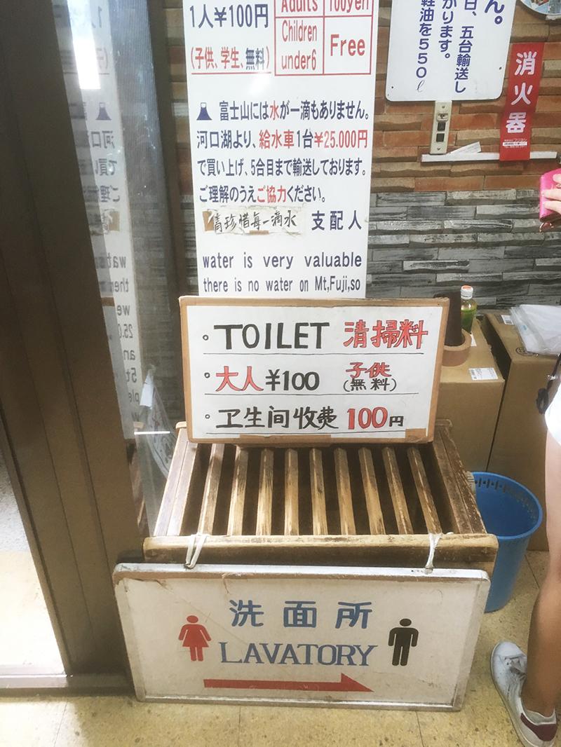 富士山5合目 有料トイレ