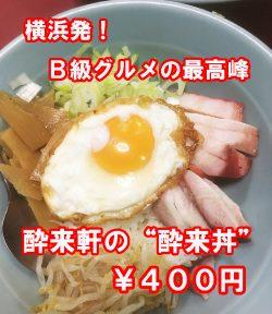 横浜のB級グルメ 酔来軒の酔来丼 味は?
