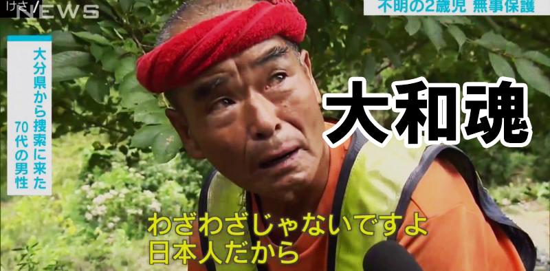 スーパーボランティア  尾畠春夫さん