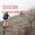 富士登山 トレキングポールは必要か?
