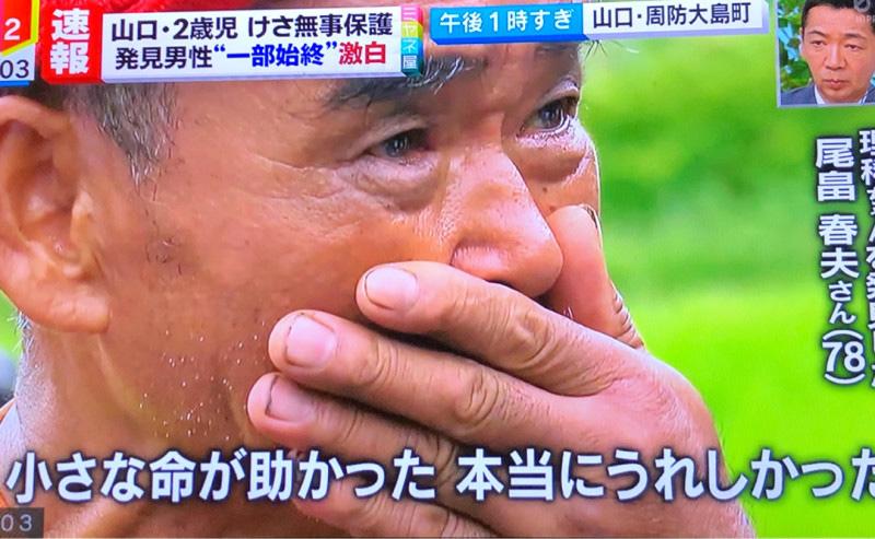 スーパーボランティア尾畠さん