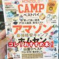 MONOQLO CAMPベストバイ-CAMP雑誌