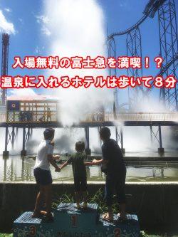 入場無料の富士急で遊んでホテルマイステイズ富士山に宿泊