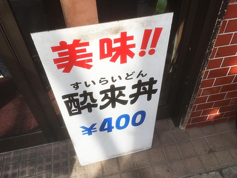 南区阪東橋 横浜橋 酔来丼