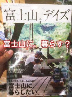 富士山ライフ誌誕生 富士山 雑誌 富士山デイズ vol.1