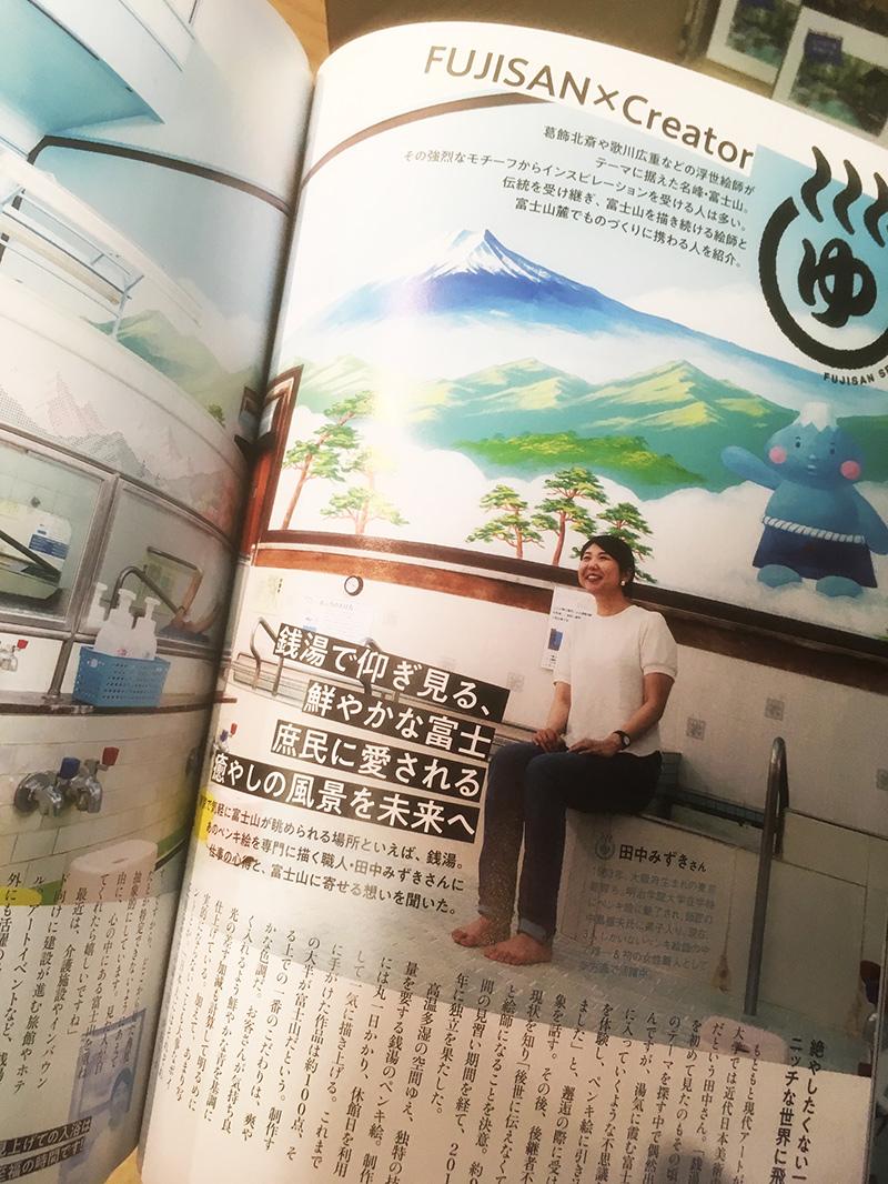 富士山ディズ 富士山の絵が書かれた銭湯