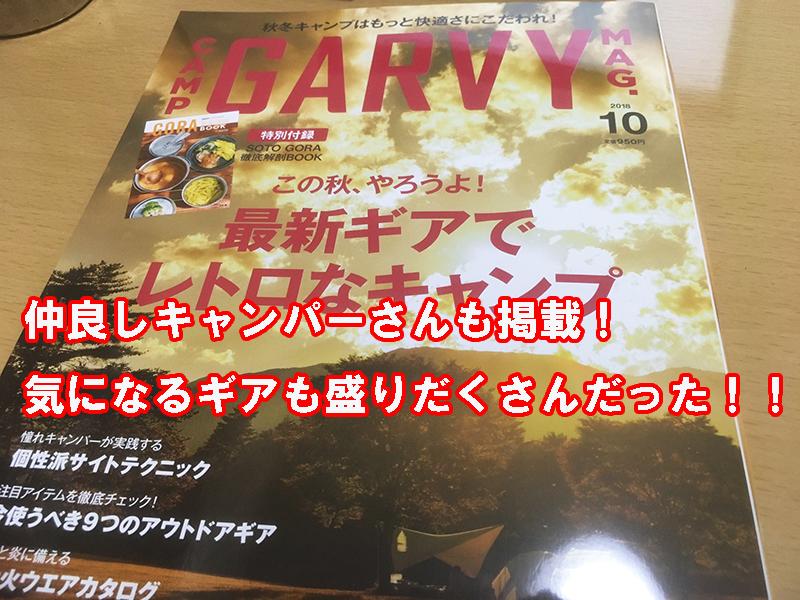 GARVY ガルヴィ10月号  キャンプ雑誌