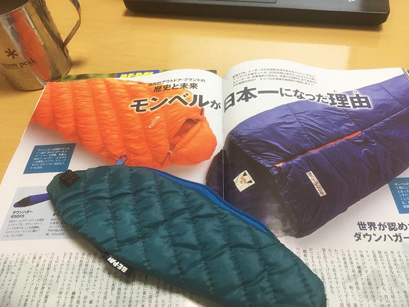 ビーパル 付録  mont-bell モンベル 寝袋型マルチケース