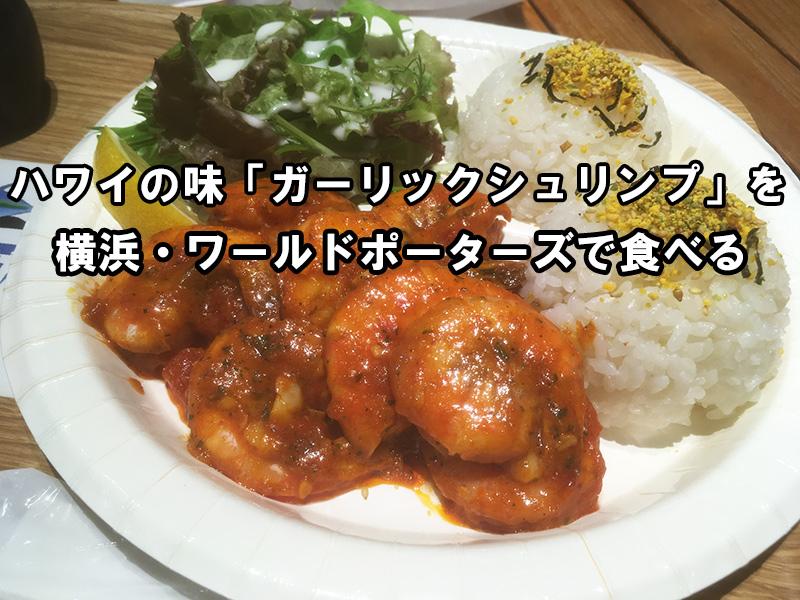 ハワイ-ガーリックシュリンプ-横浜で食べれるお店