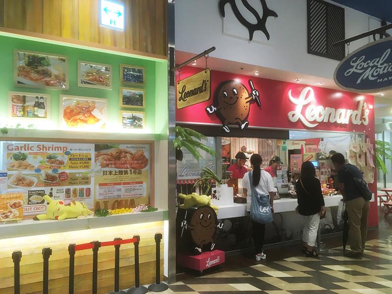 横浜でハワイのごはんが食べたい