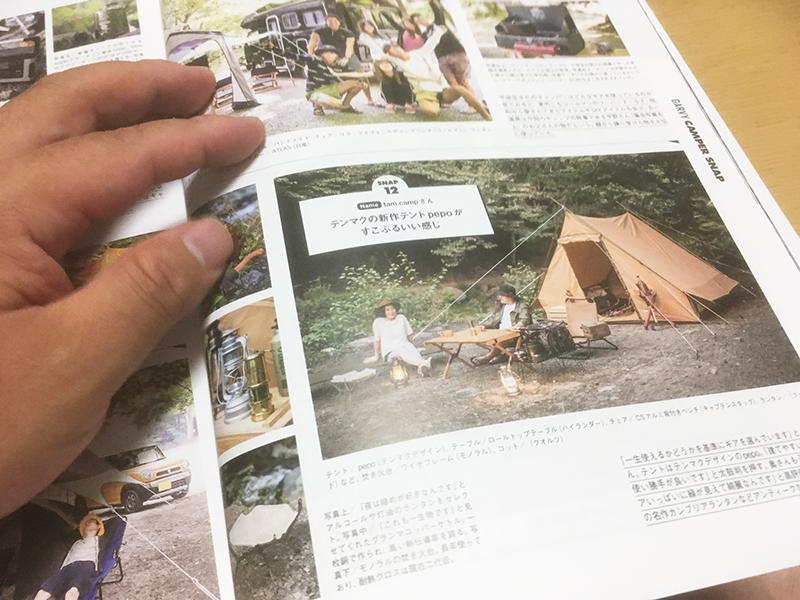 PEPO-ペポ- キャンプテント 欲しいテント