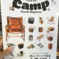 キャンプ雑誌 グッツマガジン中身は?