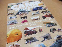 【キャンプの教科書購入!】GO OUT THE CAMP STYLE BOOK 12 2018秋がめちゃくちゃおもしろい