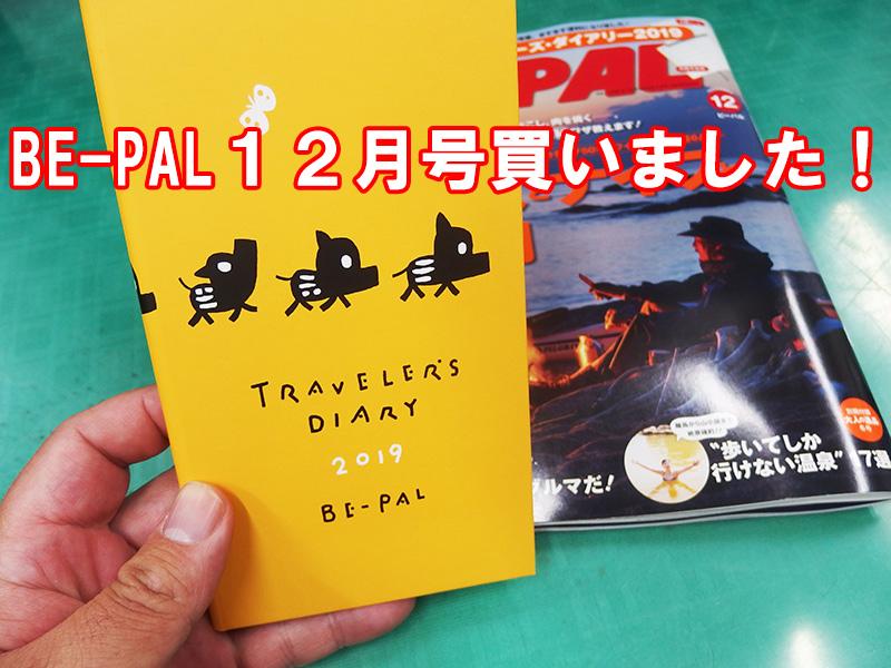 BE-PAL12月号 付録 手帳