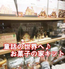 無印食品のお菓子の家キット