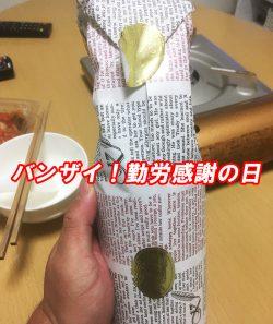 父の日 勤労感謝 お父さんが喜ぶプレゼント