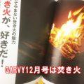GARVY12月号 おすすめのキャンプ雑誌
