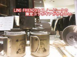 スノーピーク LINEFRIENDS ラインフレンズの限定コラボ