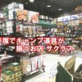 戸塚でキャンプ道具を揃える 戸塚 キャンプ道具が買えるお店