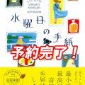 森沢明夫最新刊 水曜日の手紙 発売日