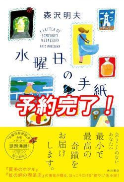 森沢明夫先生の最新作!水曜日の手紙の予約をしました!!発売は12月7日