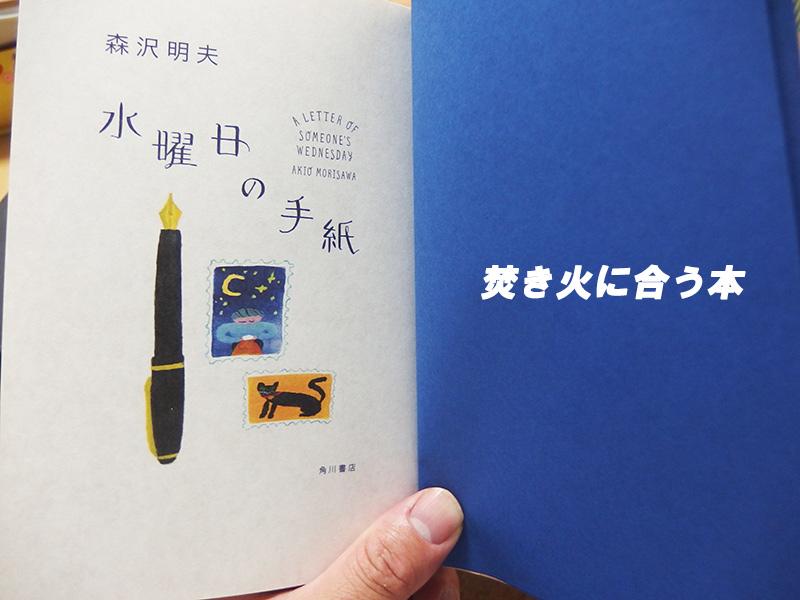 森沢明夫 水曜日の手紙 発売 購入