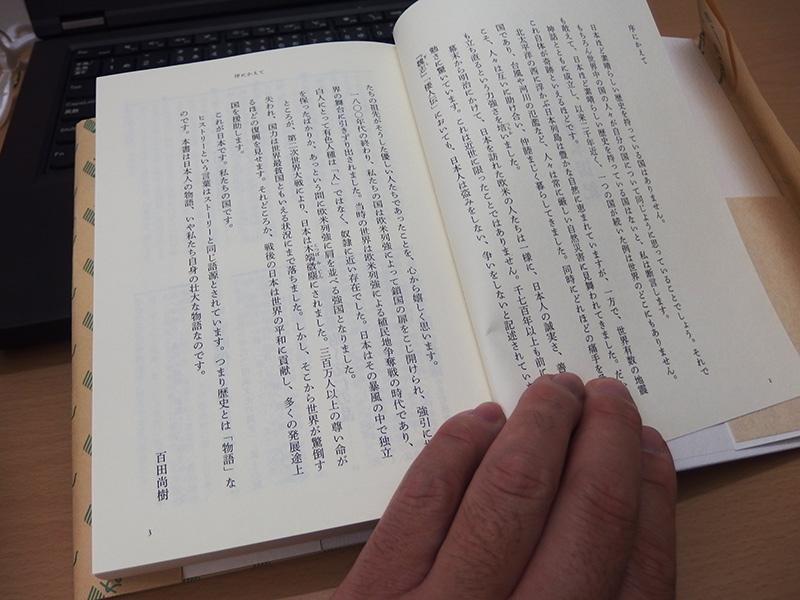 百田尚樹 日本国紀 感想