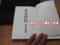 百田尚樹 日本国紀 読んだ感想