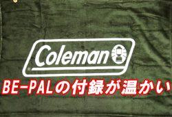 【キャンプ雑誌】  BE-PAL (ビーパル) 2019年 02月号の付録はコールマンのブランケット