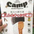 おすすめのキャンプ 本 雑誌