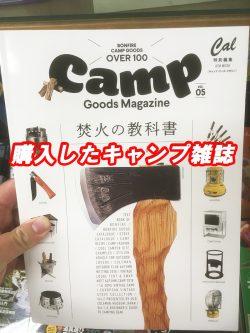 【アウトドア雑誌】2018年12月~2019年1月に購入したキャンプ雑誌は3冊!山と食欲と私の最新刊 9巻も1月9日発売!!