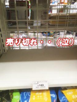 蒙古タンメン中本のカップ麺が売ってない