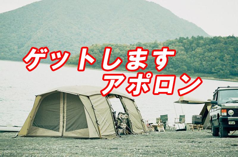 ogawa テント アポロン 評価