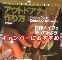 キャンプのおすすめ本 ナイフは何を使ってる?