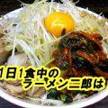 1日1食 ラーメン二郎は食べて平気?
