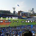 横浜スタジアム オープン戦 日程 結果