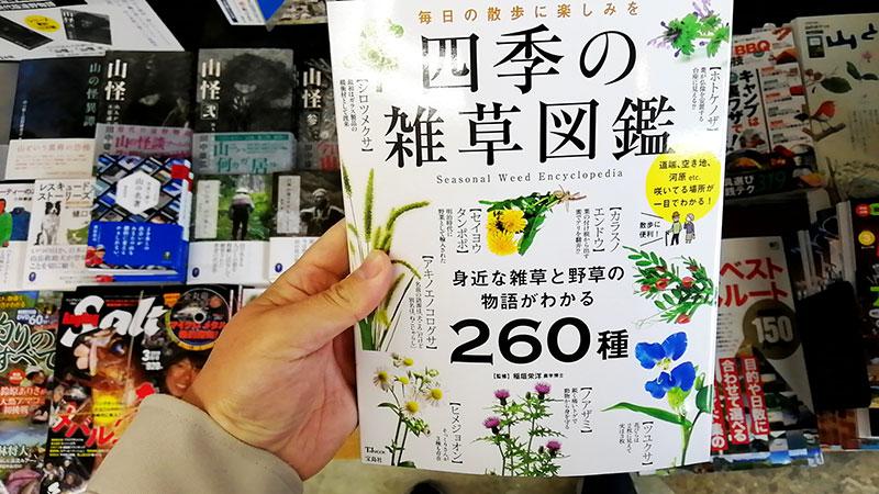 四季の雑草図鑑 おすすめの図鑑