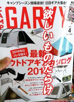 キャンプ雑誌 GARVY(ガルヴィ)2019年4月号