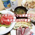 与沢翼 最新刊 ぶち抜く力 1日1食