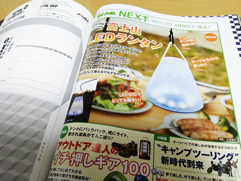 BE-PAL ビーパル 5月号は 富士山ランタン