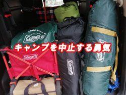 キャンプを中止する勇気 悪天候のキャンプ