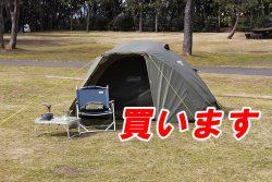 ソロキャンプにおすすめのテント コールマン ツーリングドームst