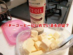 バターコーヒーに入れているものは?バター ココナッツオイル